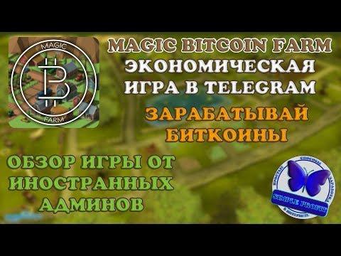 ⛔ СКАМ!!!ИНТЕРЕСНАЯ ЭКОНОМИЧЕСКАЯ ИГРА В TELEGRAM ОТ ЗАРУБЕЖНЫХ АДМИНОВ! MAGIC BITCOIN FARM!