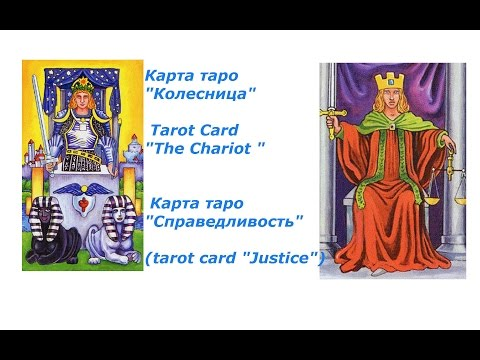 Значение карт Таро при гадании - обозначение
