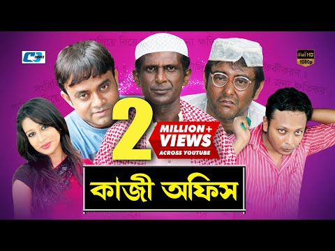 Kazi Office | Bangla Natok 2016 | Full HD | Hasan Masud | Dipa Khondoker | Shamim Jaman