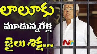 Breaking: Ranchi Court Sentences Lalu Prasad Yadav to 3.5 Years in Jail || Fodder Scam Verdict