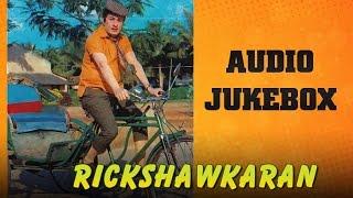 Rickshawkaran (1971) Songs | Audio Jukebox