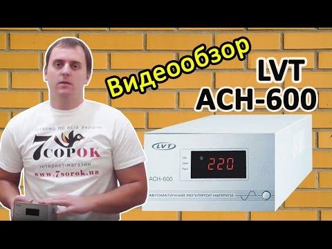 LVT АСН-600 Стабилизатор напряжения для холодильника l Видеообзор