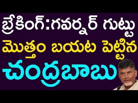 Shocking !! CM Chandrababu Revealed All The Secrets Of Governer || Taja30