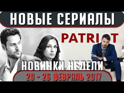 Новые сериалы: Зима 2017 (Февраль 20 – 26) Выход новых сериалов 2017 #Кино