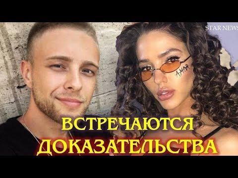 Егор Крид встречается с Викой Коротковой после шоу Холостяк. Доказательства!