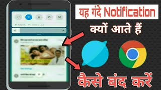 How To Stop Browser Notification | chrome Browser Notification Kaise Band Kare
