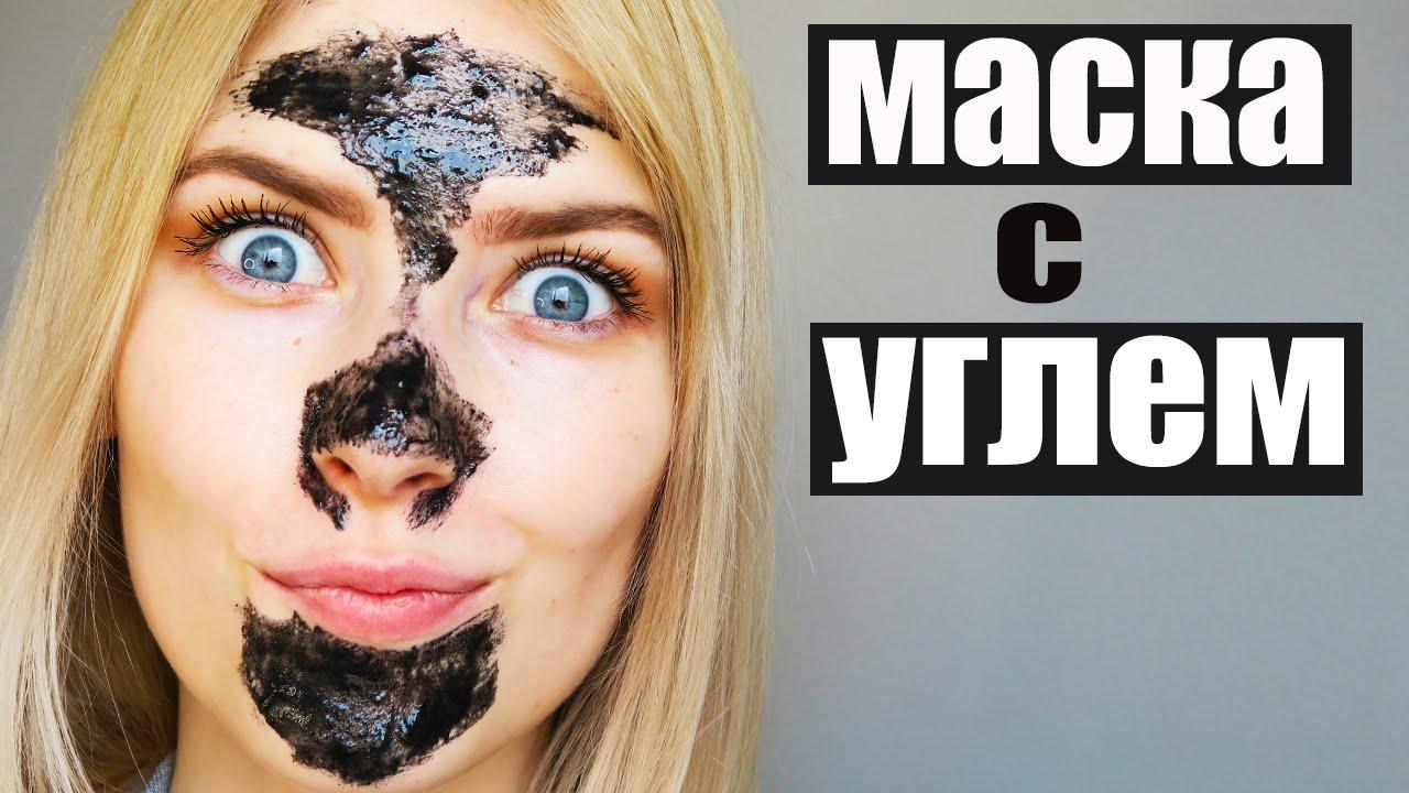 Черная маска в домашних условиях активированным углем 108
