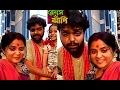 Resham Jhapi stars Speaks on Resham Jhanpi Bangla Serial during Shooting | রেশম ঝাঁপি বাংলা সিরিয়াল MP3