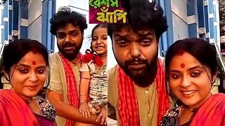 Resham Jhapi stars Speaks on Resham Jhanpi Bangla Serial during Shooting   রেশম ঝাঁপি বাংলা সিরিয়াল