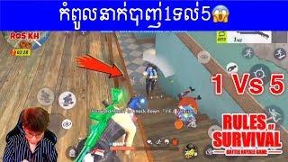 Morad King Of GYRO 1vs5, Solo Vs Fireteam,God of WRO Ep74//Rules Of Survival khmer //ROS KH 168