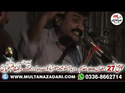 Zakir Qazi Waseem Abbas I Majlis 27 Ramzan 2019 I New Qasiday And YadGar Masiab I