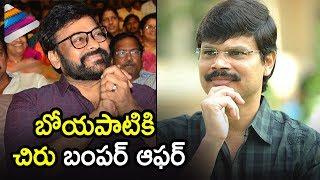 Chiranjeevi Bumper Offer To Boyapati Srinu | Ram Charan | Latest Telugu Movie News |Telugu Filmnagar