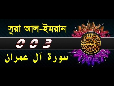 Surah Al E Imran with bangla translation - recited by mishari al afasy