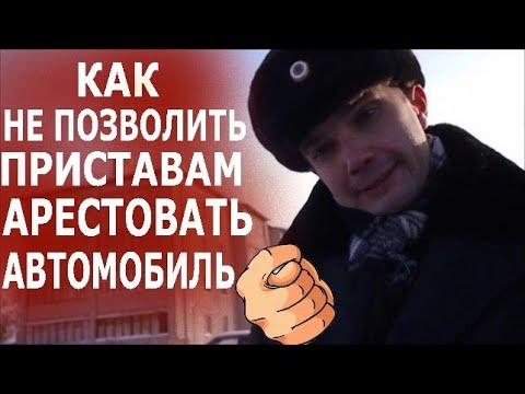 Юрист Антон Долгих судебным приставам: Отойдите от машины. Идите работать