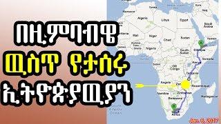 በዚምባብዌ ዉስጥ የታሰሩ ኢትዮጵያዉያን - Ethiopian prisoners in Zimbabwe - DW