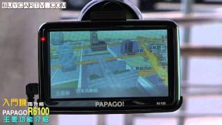 Papago 6100功能分析