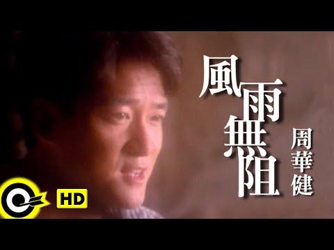周華健 Wakin Chau【風雨無阻 Noting will stop me from loving you】Official Music Video