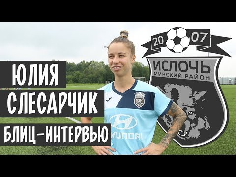 Блиц-интервью №3 | Юлия Слесарчик