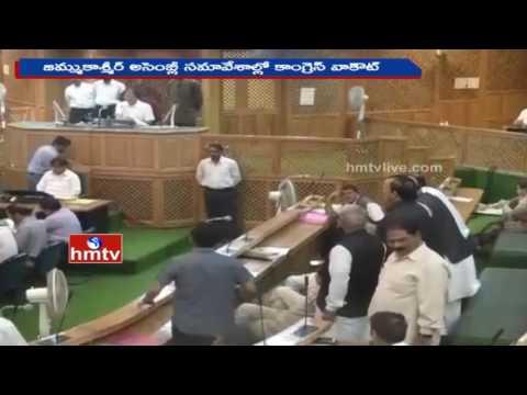 Congress MLAs Walk Out In Jammu & Kashmir Assembly  | HMTV