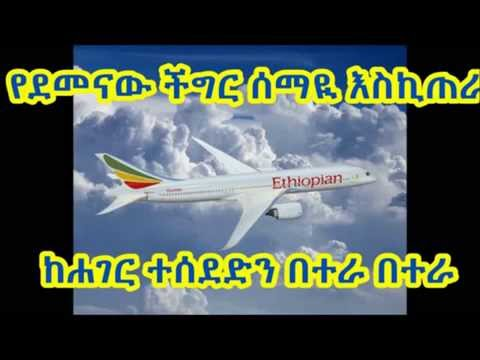 Teddy Afro New Music 2015  የደመናው  ችግር Yedamenew Cheger video