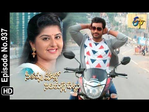 Seethamma Vakitlo Sirimalle Chettu   3rd  September 2018   Full Episode No 937   ETV Telugu