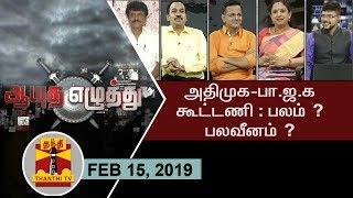 (15/02/2019) Ayutha Ezhuthu - AIADMK, BJP Alliance : Strength or weakness  | Thanthi TV