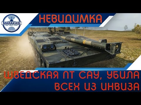 Udes 03 - Невидимая шведская пт сау, убила всех из инвиза World of Tanks