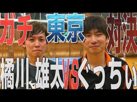 【WRM試合】ぐっちぃVS橘川 雄太【卓球知恵袋】Table Tennis