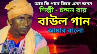আর কি পাবে ফিরে এমন জনম || Chandan Roy || Folk Song || শিল্পী চন্দন রায়