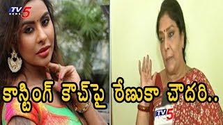కాస్టింగ్ కౌచ్పై ఎంపీ రేణుకా చౌదరి స్పందన!! | Renuka Chowdhury Responds On Casting Couch