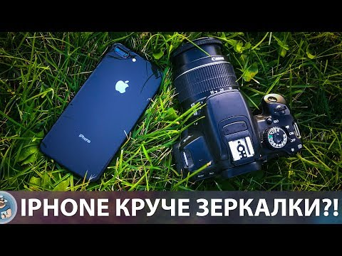 Камера iPhone 8 Plus против ЗЕРКАЛКИ!