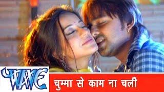 चुम्मा से काम ना चली Chuma Se Kam Na Chali - Sainya Ke Sath Madhaiya Mein - Bhojpuri Hit Songs HD