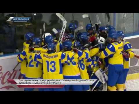 Хоккей. Сборная Украины U-18 победила Италию (3:1) на ЮЧМ в Дивизионе IB в Киеве
