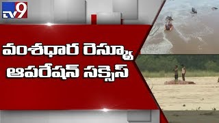 Successful rescue of 53 labourers from Vamsadhara river at Srikakulam