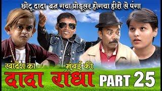 """Khandesh ka DADA part 25 """"छोटू दादा अपनी डार्लिंग के लिए बनगया प्रोडूसर"""""""