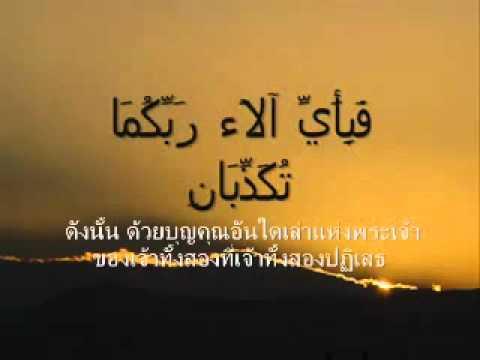 ซูเราะห์ อัรเราะห์มาน  thai sub [by Syed Qutb]