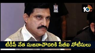 Sujana Chowdary Summoned By CBI | Bank Fraud Case  News