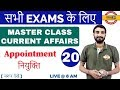 Lagu CLASS 20   सभी EXAMS के लिए CURRENT AFFAIRS  MASTER CLASS  by VIVEK SIR Appoinments (नियुक्ति)