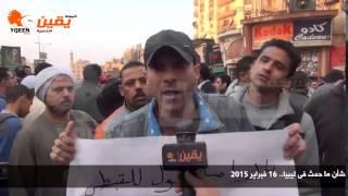 يقين | وقفة إحتجاجية بدوران شبرا بشأن ما حدث فى ليبيا
