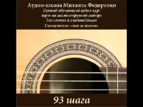 Эмилио Пухоль - Самоучитель игры на шестиструнной гитаре