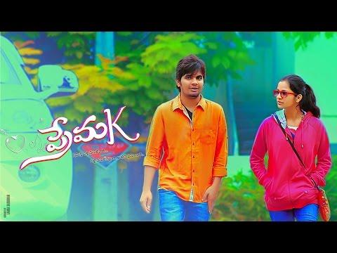 Prema K || Latest Telugu Short Film || By Venkat Kodigala