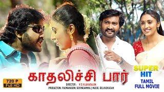 Tamil New Full Movie | Kadhalichi Paar | 2017 New Releases Tamil Movies | Latest Upload