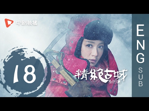 Candle in the Tomb  18 | ENG SUB 【Joe Chen、Jin Dong】