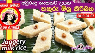 Jaggery milk rice by Apé Amma
