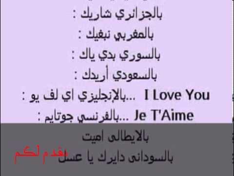 Title: رسائل الحب إلى كل العشاق Chi3r hob