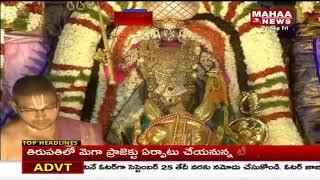 Huge Devotees Rush In Tirumala   Srivari Brahmotsavam 2018