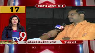 Ooru Vada 50 || Speed News || 23-10-2018