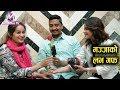 Mazzako Love Guff with Singer Amrit Chhetri & Sangita Chhetri || Mazzako TV