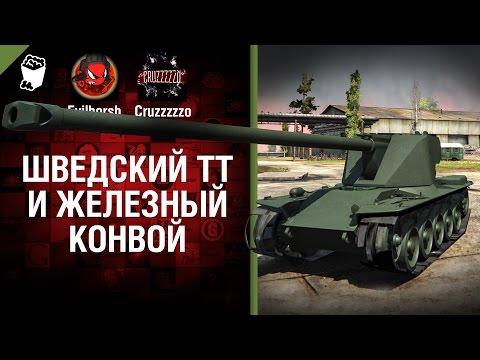 Шведский ТТ и Железный конвой - Танконовости №36 - Будь готов! [World of Tanks]