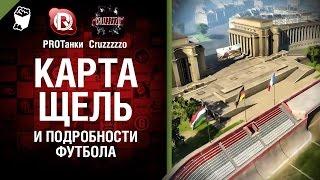 Карта Щель и подробности футбола - Танконовости №11 - Будь готов! [World of Tanks]